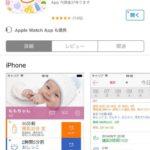 アプリで育児ノートつけました。授乳・睡眠記録も楽々!