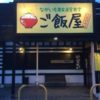 地元のお店紹介✨ご飯屋✨さん